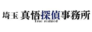 埼玉真悟探偵事務所